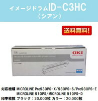 OKIイメージドラムID-C3HCシアン【純正品】【翌営業日出荷】【送料無料】【MICROLINEPro930PS-X/Pro930PS-S/Pro930PS-E/910PS/910PS-D】