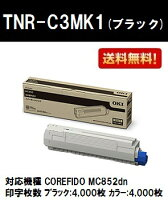OKIトナーカートリッジTNR-C3MK1ブラック【純正品】【翌営業日出荷】【送料無料】【COREFIDOMC852dn】