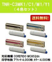 OKIトナーカートリッジTNR-C3MK1/C1/M1/Y1お買い得4色セット【リサイクルトナー】【即日出荷】【送料無料】【COREFIDOMC852dn】※ご注文前に在庫の確認をお願いします