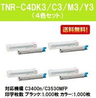 OKIトナーカートリッジTNR-C4DK3/C3/M3/Y3お買い得4色セット【純正品】【翌営業日出荷】【送料無料】【C3400n/C3530MFP】