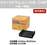 OKIイメージドラムユニットID-C4SP(4色一体型)【純正品】【翌営業日出荷】【送料無料】【C332dnw/MC363dnw】