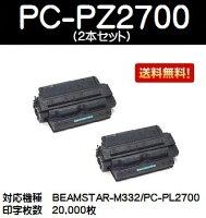 HITACHIPC-PZ2700お買い得2本セット【リサイクルトナー】【即日出荷】【送料無料】