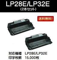 JDLLP28E/LP32Eお買い得2本セット【リサイクルトナー】【即日出荷】【送料無料】