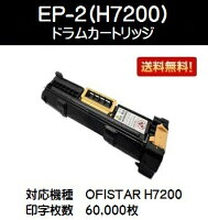 NTTEP-2(H7200)ドラムカートリッジ【リサイクルトナー】【即日出荷】【送料無料】