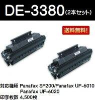 パナソニックDE-3380お買い得2本セット【リサイクルトナー】【即日出荷】【送料無料】