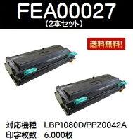 東芝(TOSHIBA)FEA000277お買い得2本セット【リサイクルトナー】【即日出荷】【送料無料】