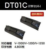 ムラテックDT01Cお買い得2本セット【リサイクルトナー】【即日出荷】【送料無料】