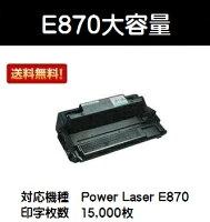 アプティ(APTi)E870大容量【純正品】【翌営業日出荷】【送料無料】【手数料無料】