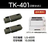 京セラ(KYOCERA)トナーカートリッジTK-401お買い得2本セット【リサイクルトナー】【リターン品】【送料無料】【LS-6020】※使用済みカートリッジが必要です