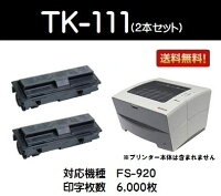 京セラ(KYOCERA)トナーカートリッジTK-111お買い得2本セット【純正品】【翌営業日出荷】【送料無料】【FS-920】