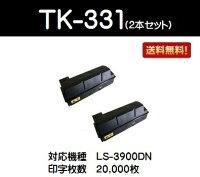 京セラ(KYOCERA)トナーカートリッジTK-331お買い得2本セット【リサイクルトナー】【即日出荷】【送料無料】【LS-3900DN】