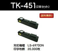 京セラ(KYOCERA)トナーカートリッジTK-451お買い得2本セット【リサイクルトナー】【即日出荷】【送料無料】【LS-6970DN】