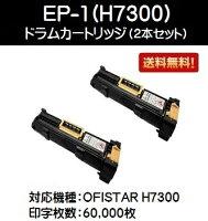 NTTEP-1(H7300)ドラムカートリッジお買い得2本セット【リサイクル品】【即日出荷】【送料無料】