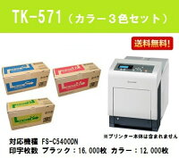 京セラ(KYOCERA)トナーカートリッジTK-571お買い得カラー3色セット【リサイクルトナー】【即日出荷】【送料無料】【FS-C5400DN】