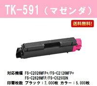 京セラ(KYOCERA)トナーカートリッジTK-591マゼンダ【純正品】【翌営業日出荷】【送料無料】【FS-C2026MFP+/FS-C2126MFP+/FS-C2626MFP/FS-C5250DN】