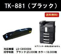 京セラ(KYOCERA)トナーカートリッジTK-881ブラック【純正品】【2~3営業日内出荷】【送料無料】【LS-C8500DN】※メーカー直送品のためき
