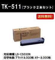 京セラ(KYOCERA)トナーカートリッジTK-511ブラックお買い得2本セット【純正品】【翌営業日出荷】【送料無料】【LS-C5030N】