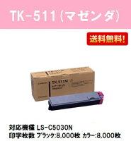 京セラ(KYOCERA)トナーカートリッジTK-511マゼンダ【純正品】【翌営業日出荷】【送料無料】【LS-C5030N】