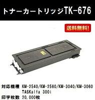 京セラ(KYOCERA)トナーカートリッジTK-676【純正品】【2~3営業日内出荷】【送料無料】【KM-2540/KM-2560/KM-3040/KM-3060/TASKalfa300i】