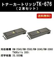 京セラ(KYOCERA)トナーカートリッジTK-676お買い得2本セット【リサイクルトナー】【即日出荷】【送料無料】【KM-2540/KM-2560/KM-3040/KM-3060/TASKalfa300i】※ご注文前に在庫の確認をお願いします
