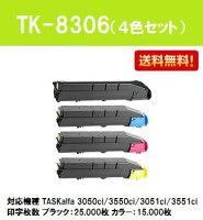 京セラ(KYOCERA)トナーカートリッジTK-8306お買い得4色セット【純正品】【2~3営業日内出荷】【送料無料】【TASKalfa3050ci/TASKalfa3550ci/TASKalfa3051ci/TASKalfa3551ci】