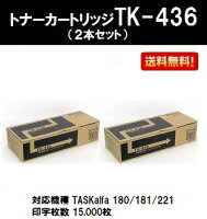 京セラ(KYOCERA)トナーカートリッジTK-436【海外純正品型番:TK-437】お買い得2本セット【海外純正品】【2~3営業日内出荷】【送料無料】【TASKalfa180/TASKalfa181/TASKalfa221】