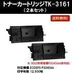 京セラ(KYOCERA) トナーカートリッジTK-3161お買い得2本セット【純正品】【2〜3営業日内出荷】【送料無料】【ECOSYS P3045dn】(KDDI専用型番P3045dnk非対応)