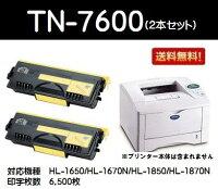 ブラザートナーカートリッジTN-7600お買い得2本セット【純正品】【翌営業日出荷】【送料無料】【HL-1650/HL-1670N/HL-1850/HL-1870N】