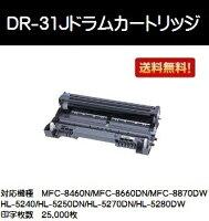 ブラザードラムユニットDR-31J【純正品】【翌営業日出荷】【送料無料】【MFC-8460N/MFC-8660DN/MFC-8870DWHL-5240/HL-5250DN/HL-5270DN/HL-5280DW】