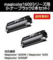 コニカミノルタTCHMC1600大容量トナーブラックお買い得2本セット【リサイクルトナー】【即日出荷】【送料無料】【Magicolor1600W/Magicolor1650EN/Magicolor1690MF】※ご注文前に在庫の確認をお願いします