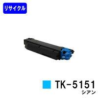 京セラ(KYOCERA)トナーカートリッジTK-5151シアン【リサイクルトナー】【リターン品】【送料無料】【ECOSYSM6535cidn】※使用済みカートリッジが必要です