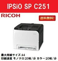 【新品】RICOH/リコー人気最新機種!A4カラーレーザープリンターRICOHSPC251(512616)【3~5営業日内出荷】【送料無料】※メーカー直送品のためき