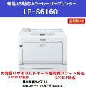 【新品】EPSON/エプソンLP-S6160 [A3カラーページプリンター/25PPM]【人気最新機...