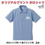 ユナイテッドアスレ5.3オンスドライポロシャツ1色プリント代込