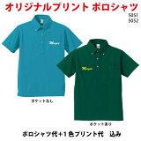 オリジナルポロシャツポケットあり、なし選べます!5.3ozドライCVCポロシャツ5051/505210-19枚作成