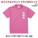 オリジナルポロシャツ5910