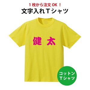 文字入れTシャツ1