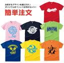 【オリジナルTシャツ】 作成 送料無料 選べるデザインで簡単注文 ドライスポーツTシャツと 綿100%Tシャ...