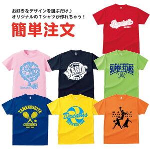【簡単注文】【送料無料】選べるデザインからお好きな柄を選ぶだけで簡単にオリジナルTシャツが...