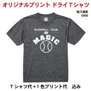 オリジナル スポーツ Tシャツ ユニフォーム プリントオーダーメイド イベント