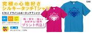 オリジナル プリント Tシャツ スポーツ プリントショップマジック レディース オーダー イベント