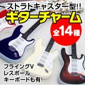 【税込5,400円以上送料無料】3トーンも忠実に再現!ギターストラップチャーム