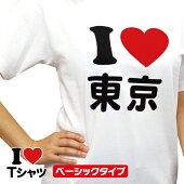 【税込3,980円以上で送料無料!】ILOVE(アイラブ)Tシャツ・マットラバーおもしろ名入れ文字入れプレゼント記念個性的推しアイドルライブコンサート応援