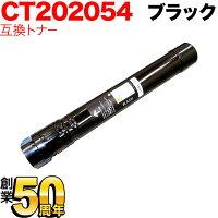 富士ゼロックス(FUJIXEROX)CT202054互換トナーCT202054大容量ブラック【送料無料】-画像1