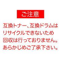 富士ゼロックス(FUJIXEROX)CT202054互換トナーCT202054大容量ブラック【送料無料】-画像2