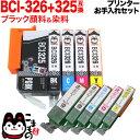 【プリンターお手入れセット】キヤノン BCI-326+325互換インク 5色セット+洗浄カートリッジ...