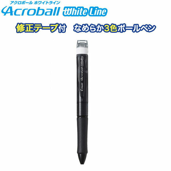 Pilot Acroball White Line 3 Color 0.7mm Ballpoint Pen with ...
