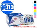 【純正インク】【処分セール】訳あり EPSON IC21 インクカートリッジ 6色パック IC6CL21【送料無料】【あす楽対応】