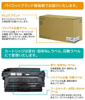 沖電気(OKI)TNR-C3LK2ブラックパイロット社製リサイクルトナー【送料無料】【】【メーカー直送品】-画像2
