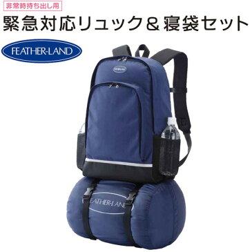 ACE エース FEATHER-LAND 緊急対応リュック&寝袋セット (sb)